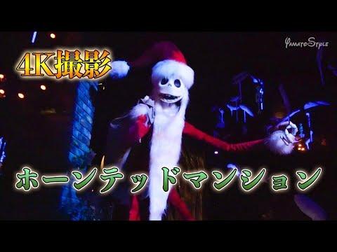 【4K撮影】ホーンテッドマンション  /  東京ディズニーランド