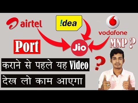 MNP Process - Airtel Idea Vodafone New Rules | Port कराने से पहले यह video काम देगा [The 117]