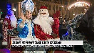 Дедом Морозом смог стать каждый