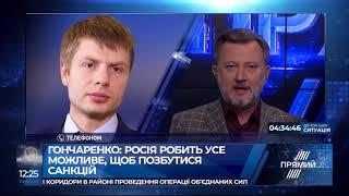 У ПАРЄ намагаються піти поступку, але з тим, щоб Росія почала виконувати рішення ЄСПЛ - Гончаренко