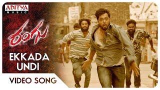 Ekkada Undi Song || Rangu Songs || Thanish, Priya Singh || Yogeshwara Sharma