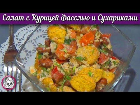 Салат с фасолью russianfoodcom
