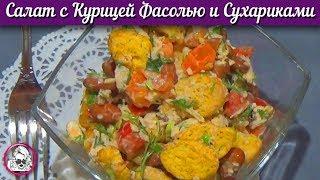 Куриный салат с фасолью и сухариками. Салат с курицей Цезарь