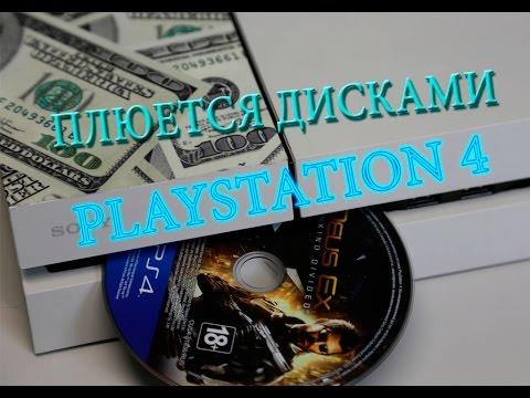 PS4 выплевывает диск и как с этим бороться