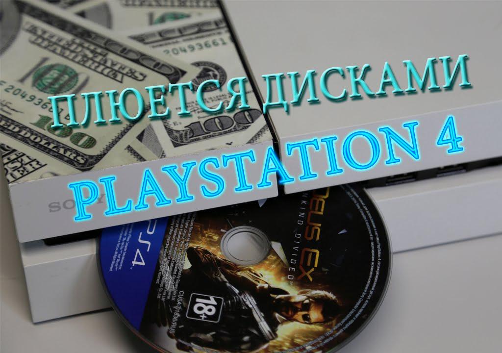 Игры для playstation 4 распространяются в цифровом виде и на дисках. Игры для playstation 4 (ps4) легко купить онлайн на сайте или по телефону.