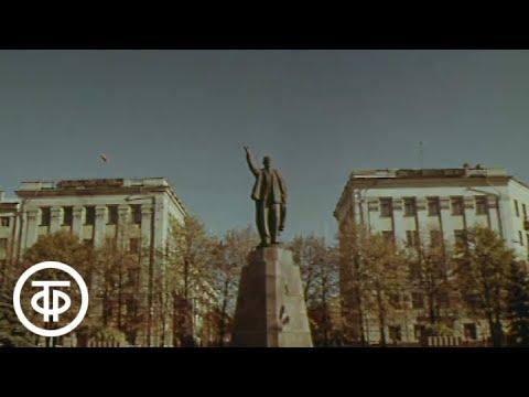 Город Рязань. 1978 г.