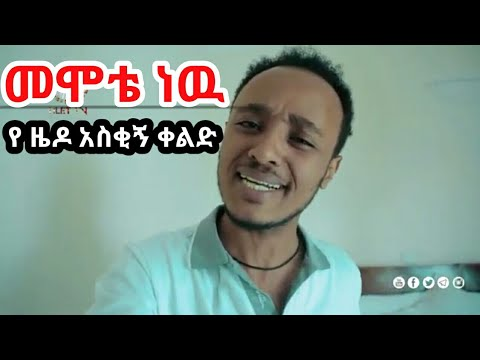 መሞቴ ነዉ/'Mamote naw' Zedo New Ethiopian comedy…Hope music ethiopia…Abel birhanu