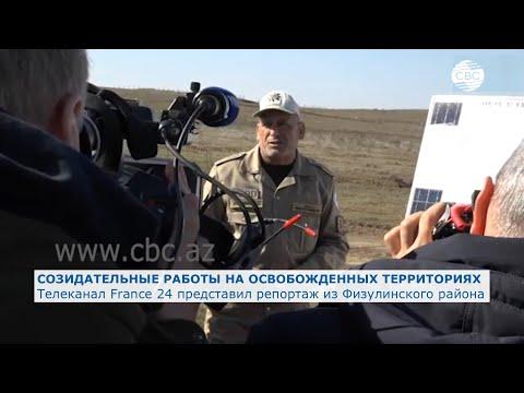 Телеканал France 24 представил репортаж из Физулинского района