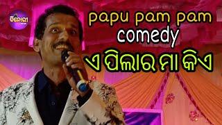 Papu Pam Pam Comedy || ଏ ଛୁଆର ମା କିଏ || Netaji Clube Baragada, BBSR