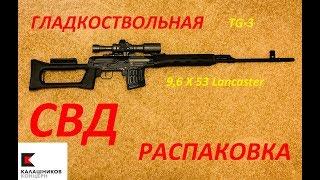 СВД в калібрі 9,6х53 Lancaster або TG-3. Розпакування та огляд.