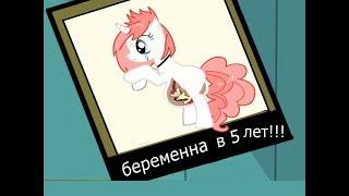 как сделать историю пони