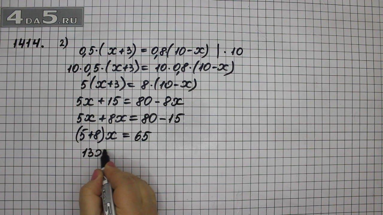 Математике гдз 1414 по