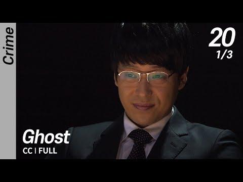 [CC/FULL] Ghost EP20 (1/3) | 유령