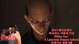 [도푸리] 화이트데이: 학교라는 이름의 미궁 2017 (White Day: a labyrinth named School 2017) 리메이크 실황 6화