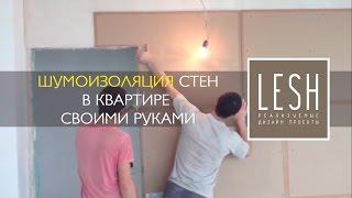 видео звукоизоляция стен в квартире современные материалы