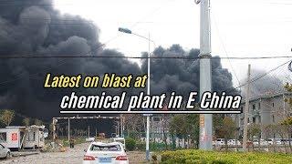 Live: Latest on blast at chemical plant in E China 江苏响水天嘉宜公司3.21爆炸事故最新进展