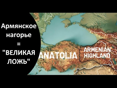 «Армянское нагорье» – придуманная география и история