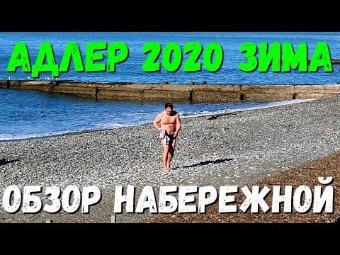 #АДЛЕР 2020 - ВСЯ НАБЕРЕЖНАЯ ЗИМОЙ - ПОД СОЛНЦЕМ!!!