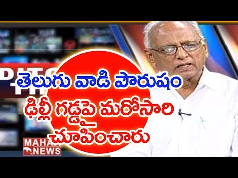 Modi Guarded 100's of BJP Leaders in Dharma Porata Deeksha | IVR Analysis | Mahaa News