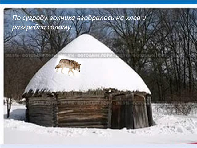 Изображение предпросмотра прочтения – сельскаяНовоакбулатовская представляет буктрейлер кпроизведению «Белолобый» А.П.Чехова