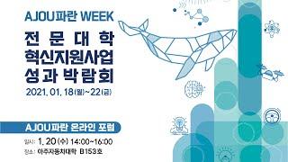 아주자동차대학 아주파란위크 성과박람회