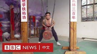 中國鐵襠功揭秘:聲稱能抵巨木撞擊的胯下「神功」- BBC News 中文 - YouTube