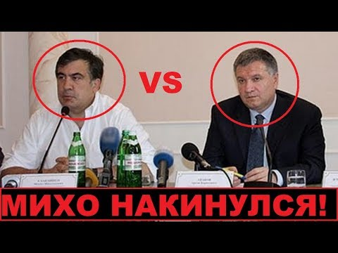 """Срочно! Саакашвили НАЕХАЛ на Авакова: """"Скоро твое имя никто и не вспомнит!"""""""
