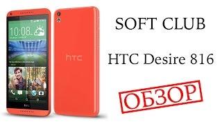 обзор HTC Desire 816  мнение яблочника от Soft Club