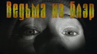 [О фильме] Ведьма из Блэр: Курсовая с того света