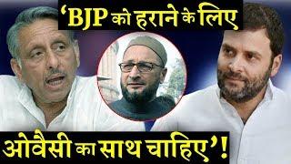 क्या 2019 में ओवैसी की मदद से बीजेपी को हरा पाएगी कांग्रेस INDIA NEWS VIRAL