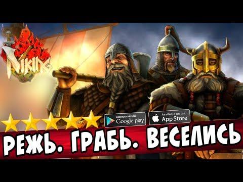 КООП ММО RPG про Викингов [ПЕРВЫЙ ВЗГЛЯД] I, Viking на Android и IOS от создателей I, GLADIATOR