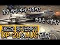 새로운 경기관총?! 5mm 그로자?! 배그 DP-28 & AUG 리뷰ㅣ배틀그라운드 신규총 업데이트 총