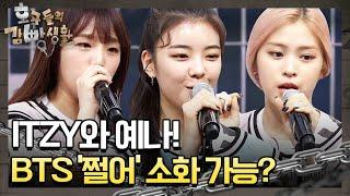 Download lagu 스웩 넘치는 ITZY와 예나 BTS 쩔어 소화 가능 tvNmafia 190803 EP 21