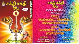 உம யவள த சத த ன த ர வ ற க ட Umaiyavalae Dhesathin Thiruverkaadu