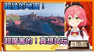 【 エリート自由工作】台灣35P製作的 Minecraft EliteCafe Server【hololive|中文翻譯|#櫻巫女|#さくらみこ|#SakuraMiko】
