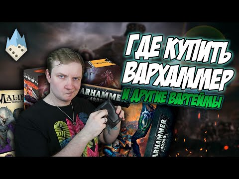 Где купить Warhammer и другие варгеймы!