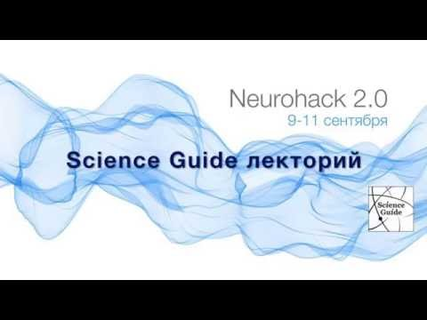 Science Guide лекторий:  Нейроинтерфейсы и параметры активности мозга.