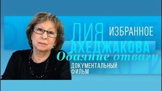 Лия Ахеджакова. Обаяние отваги. Избранное