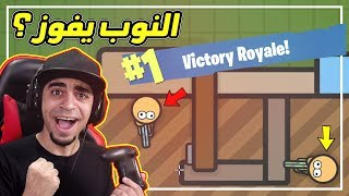 فورت نايت اقاريو | كيف تقدر تفوز و انت نوووووووب 😱🔥 !! | FORTNITE.IO Video