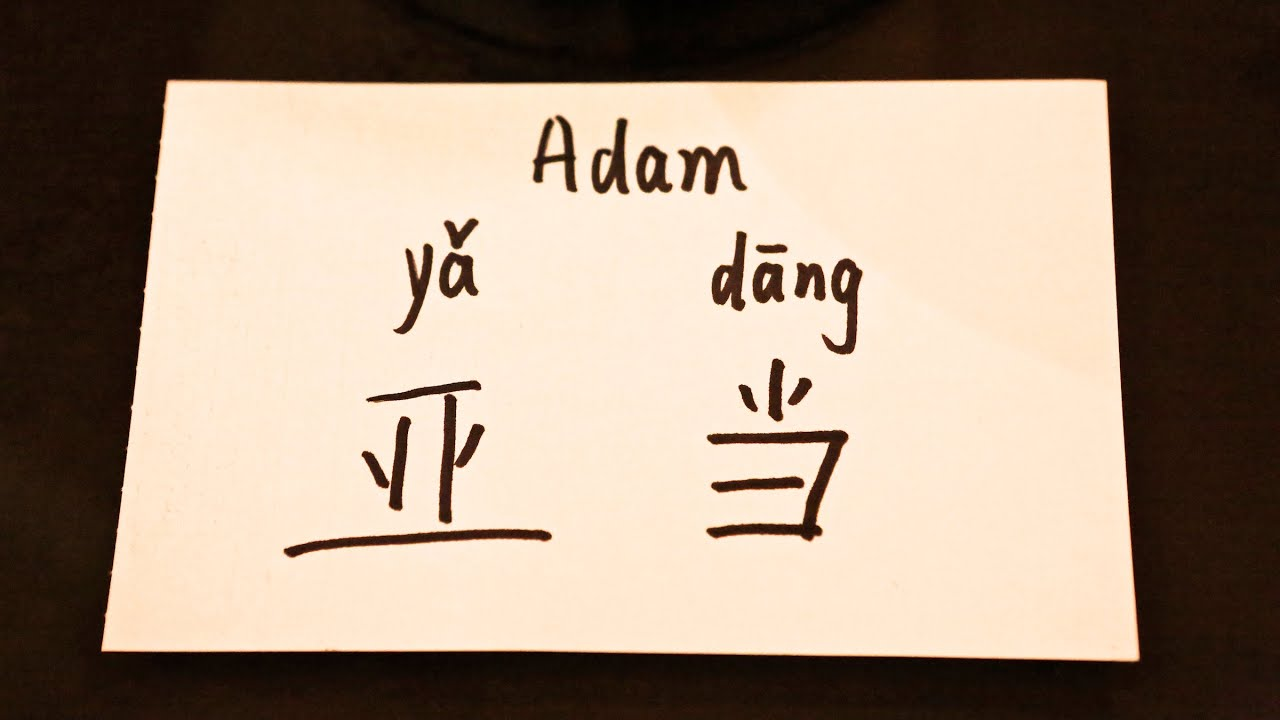 Learn how to write the name adam in chinese youtube biocorpaavc