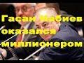 Поделки - Гасан Набиев оказался миллионером