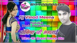 Bhomiya ji bhaktai Ultra 3D Brazil Dance Mix (Dj Vinod Meena 8442020654)