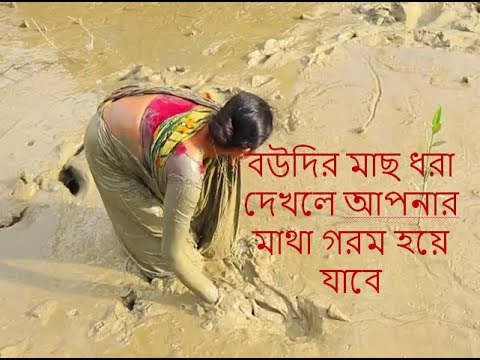 Bangladeshi Women Catching Fish Very Funny!!!!