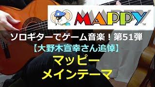 """マッピー メインテーマ【大野木宣幸さん追悼】ソロギターでゲーム音楽!第51弾 Mappy """"Main Theme"""" Video Game Music on Solo Guitar 51"""