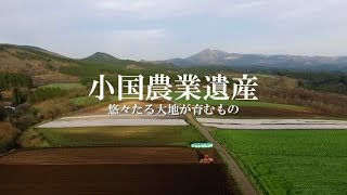 小国農業遺産〜悠々たる大地が育むもの〜