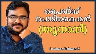 പൈൽസ് പേടിവേണ്ട | പൊടികൈകൾ | DR ANEES UNANI