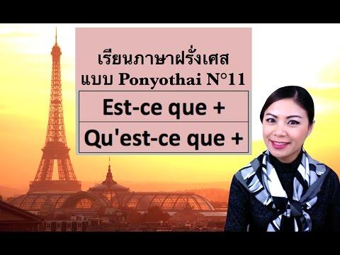 เรียนภาษาฝรั่งเศสแบบ Ponyothai (11) Est-ce que / Qu'est-ce que