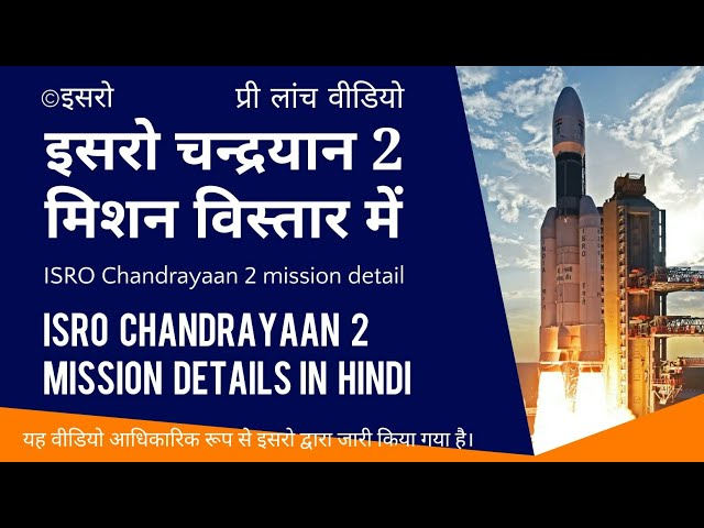 ???? ????????? ???? 2 ??????? ??? ?? ????? ??? ? Chandrayaan 2 full detail hindi