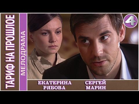 Тариф на прошлое (2013). 4 серия. Мелодрама, комедия.  📽