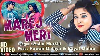 Marej Meri | Latest Haryanvi Songs Haryanavi 2018 | Feat : Pawan Dahiya & Payal Mehra | Ashu Morkhi